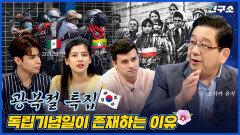 [광복절 특집] 폴란드, 미얀마, 르완다 그리고 한국. 피지배국의 아픈 역사 / 별다리 유니버스