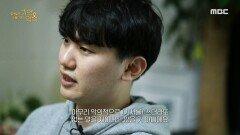 별이 된 친구들을 위해 목소리를 내려는 생존자 친구들, MBC 210416 방송