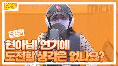 《보인트X현아》 짱구춤 들고 정희 출연한 현아!😆 현아는 연기에 도전할 생각이 있다?! 없다?!