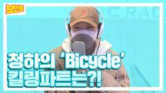 《보인트X청하》 정희에서 제대로 모시겠습니다! 청하 정희 출연!!😍 청하의 'Bicycle' 에서 새로 생긴 킬링파트는?!🚲
