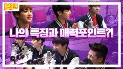 《보인트X BTS》 데뷔 4개월 차 시절의 BTS 풋풋하고 열정 가득한 라디오! 그때 그 시절 방탄소년단이 생각한 자신의 매