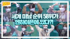 《보인트X엔하이픈》 세계 미남들이 모여있는 그룹! '신'인 아이돌 엔하이픈! 정희 출연★ 이픈이가 고른! 같이 밥 먹고 싶은 선배는?!