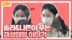 《보인트X솔라&나은》 갬성캠핑 멤버들 드디어 만났다~! 근황 토크 부터! 갬성캠핑 생파 몰카 비하인드 썰까지! (feat.3종 세트 자격증)
