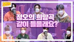 《보인트XNCT DREAM》 우리 7드림 정희 출연했어요!❤ 내가 여자라면 NCT DREAM에서 이 멤버와 연애하겠다?!! 7드림의 대답은?