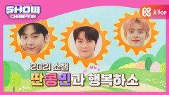 [예고] 2021 쇼챔피언이 돌아왔소~♥ (with.딴콩민)