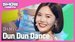 오마이걸 - 던 던 댄스 (OH MY GIRL - Dun Dun Dance)
