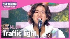 이무진 - 신호등 (Lee Mujin - Traffic light)