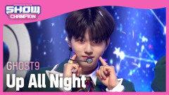 [COMEBACK] 고스트나인 - 밤샜다 (GHOST9 - Up All Night)