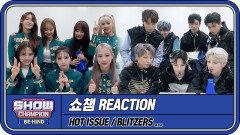 [쇼챔 리액션] 이 영상 이름이 귀여워인가? 왜 다들 귀엽다고 하지? (핫이슈/블리처스)
