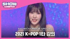 [2021 K-POP 1타 강의] STAYC - ASAP (스테이씨 - 에이셉)