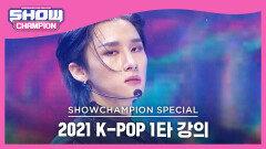[2021 K-POP 1타 강의] MONSTA X - GAMBLER (몬스타엑스 - 갬블러)