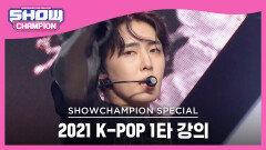 [2021 K-POP 1타 강의] SF9 - Tear Drop (에스에프나인 - 티어 드롭)