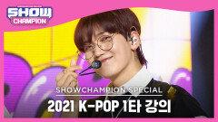 [2021 K-POP 1타 강의] ONF - Popping (온앤오프 - 여름 쏙)