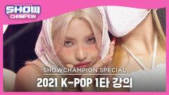 [2021 K-POP 1타 강의] JEON SOYEON - Weather (전소연 - 웨더)