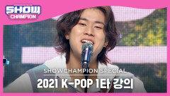 [2021 K-POP 1타 강의] Lee Mujin - Traffic light (이무진 - 신호등)