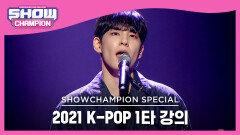 [2021 K-POP 1타 강의] DAY6(Even of Day) - Right Through Me (데이식스 이븐오브데이 - 뚫고 지나가요)