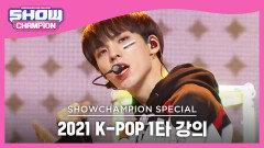 [2021 K-POP 1타 강의] CIX - LOVE ME RIGHT (원곡:EXO) (씨아이엑스 - 러브 미 라잇)