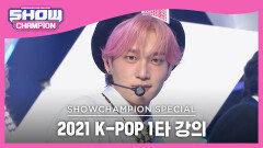 [2021 K-POP 1타 강의] P1Harmony - Shine (원곡:펜타곤) (피원하모니 - 빛나리)