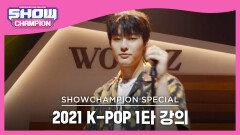 [2021 K-POP 1타 강의] WOODZ - Off My Face (원곡: 저스틴 비버) (조승연 - 오프 마이 페이스)