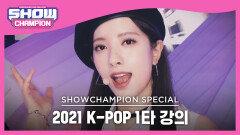[2021 K-POP 1타 강의] WJSN THE BLACK - Rum Pum Pum Pum (원곡:f(x)) (우주소녀 더 블랙 - 첫 사랑니)