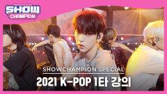 [2021 K-POP 1타 강의] TOMORROW X TOGETHER - LO$ER=LOER (투모로우바이투게더 - LO$ER=LOER)