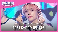 [2021 K-POP 1타 강의] THE BOYZ - THRILL RIDE (더보이즈 - 스릴 라이드)