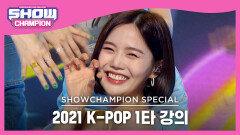 [2021 K-POP 1타 강의] OH MY GIRL - Dun Dun Dance (오마이걸 - 던 던 댄스)