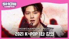 [2021 K-POP 1타 강의] Stray Kids - Thunderous (스트레이 키즈 - 소리꾼)