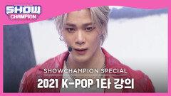 [2021 K-POP 1타 강의] ASTRO - ONE (아스트로 - 원)