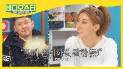 김완선 은퇴에 본인곡 아까워 엉엉 운 현진영..?