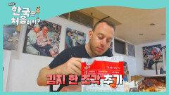 K-통닭에 김치 같이 먹는 건 국룰이지~ (꿀맛)