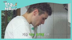 혼잣말은 기욤의 요리 원동력 (요리왕 으하하!)