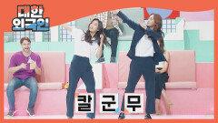 K-펜싱 선수들은 춤까지 완벽해~ (칼군무)