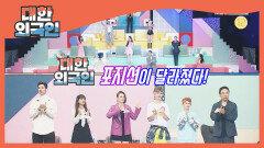 [예고] 대한외국인 가요톱텐 특집! 탑골 가수부터 신인 아이돌까지 피라미드를 장악한 한국 가수들!