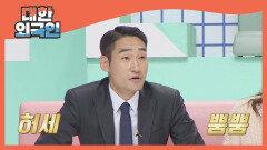'원래 이렇게 쉬운 건가요?' 자신감 폭발 김정환