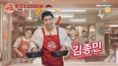 [떡볶이집 그 오빠] 떡볶이는 못해도 리액션 하나만큼은 최고! 사연에 진심인 오빠 김종민