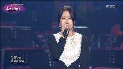 [우리는 하나] 백지영 - 잊지말아요 (Baek Ji Young - Please,Don\