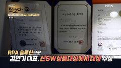 김연기 대표, 신SW상품대상에서 대상 수상 MBN 211009 방송