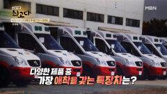 K-앰뷸런스의 아버지! 대한민국 특장차의 90%를 만들었다?! MBN 211016 방송