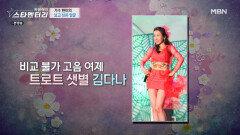 트로트 샛별 김다나! 세 여자의 여행 MBN 210923 방송