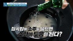 건강을 위한 잡곡밥, 소화를 위해 소주를 넣어라?! MBN 210604 방송