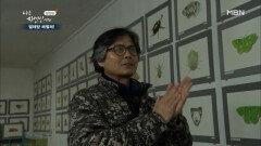 자연인에 곤충 박물관이 떴다? 박물관은 살아있다! MBN 210217 방송