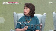 시어머니의 한마디에도 눈물이 핑... 배우 전성애가 수십 년을 기억할 정도로 큰 상처를 받았던 사건은?(feat. 숙주나물) MBN 210227 방송