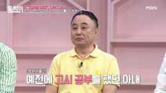 """개그맨 서승만 """"나의 집요한 간섭이 아내의 사법고시를 망치게 했다"""" MBN 210612 방송"""