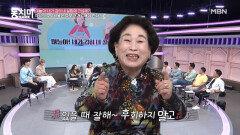 """배우 전원주, 아들 부부싸움 화해시키는 필승비법은? """"있을 때 잘해~ 후회하지 말고!"""" MBN 210612 방송"""