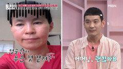 개그맨 정성호, 장모님 미용 시술에 참견했다가 큰일 날 뻔했다?! (feat. 빛나는 콧대) MBN 210612 방송