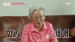 ▶며느리 같은 딸, 아들 같은 사위◀ 무뚝뚝한 줄만 알았던 김한국, 장모님께는 서윗한 사위!? MBN 210724 방송