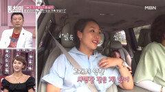"""대화 없는 집안에 시집온 김한국 며느리, 집안 분위기에 사명감을 느낀다? """"친정이랑 너무 정반대야"""" MBN 210724 방송"""