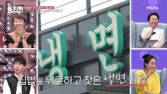 (황당 주의) 아들 부부는 두고 몰래 냉면 먹으러 간 김한국 부부? MBN 210724 방송