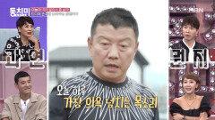 """손주들과 텃밭 놀이하자는 며느리의 말에 질색하는 김한국 아내!? """"애들이나 체험하게 해~!"""" MBN 210724 방송"""